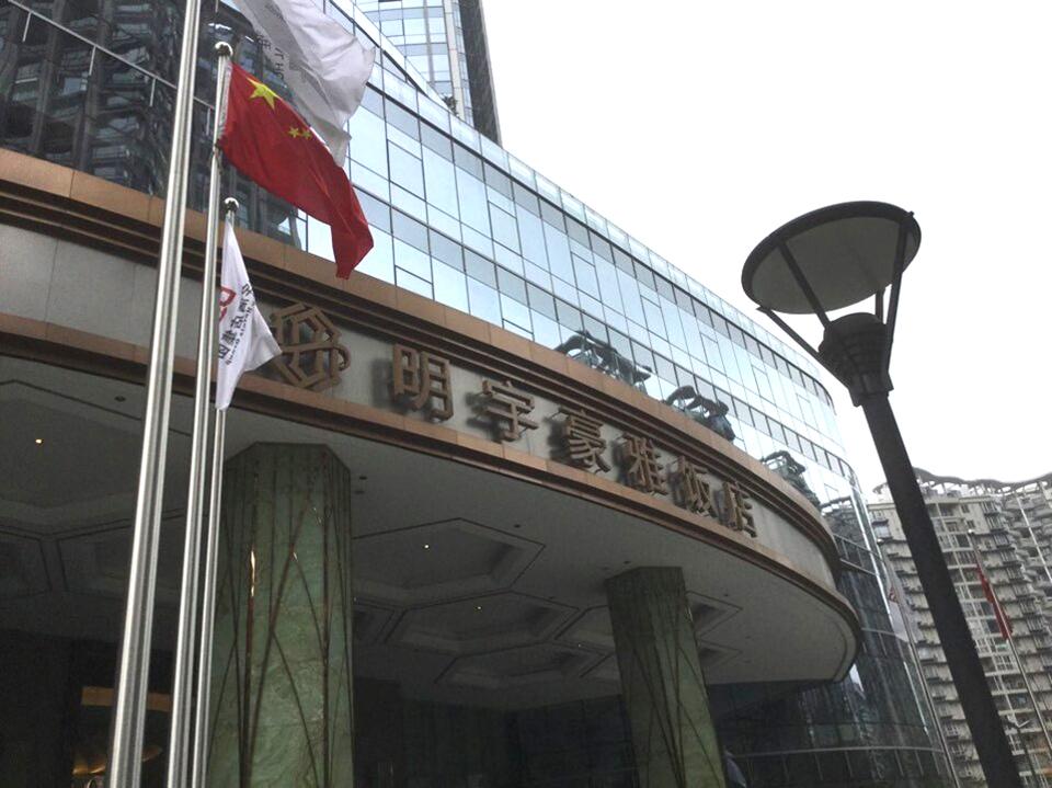成都明宇酒店 标识系统