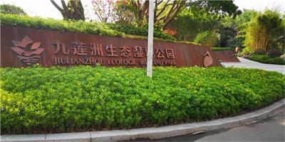 九莲州湿地生态公园