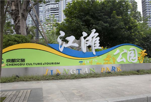 成都江滩公园标识系统